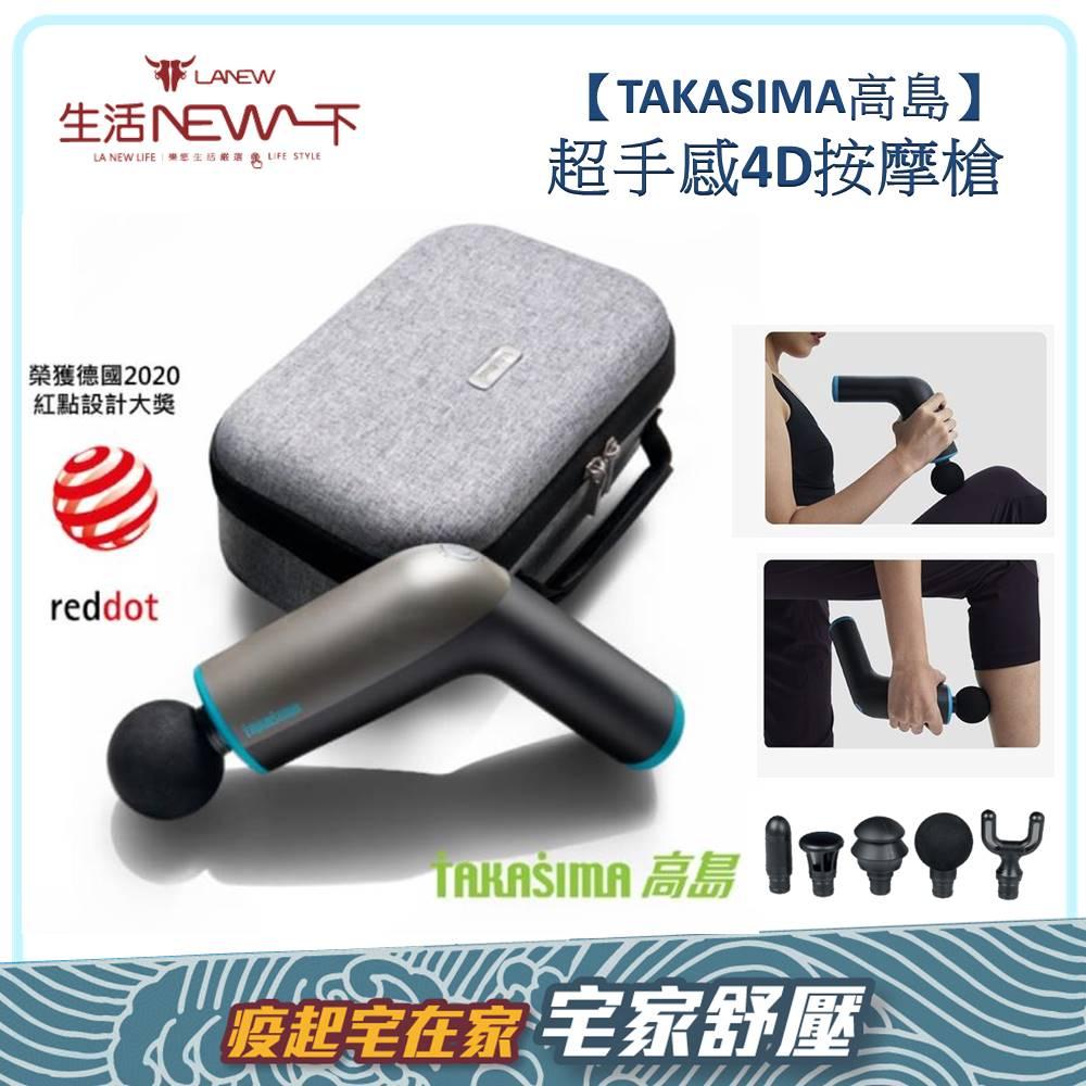 限時優惠【TAKASIMA高島】超手感4D按摩槍