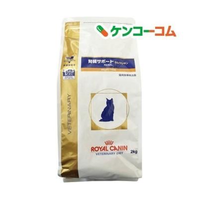 ロイヤルカナン 猫用 腎臓サポートセレクション ( 2kg )/ ロイヤルカナン療法食
