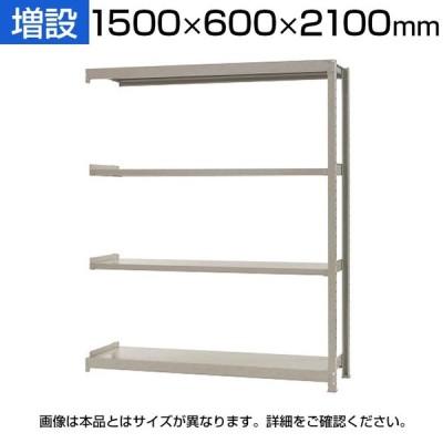 追加/増設用 スチールラック KT-R-156021-C / 軽中量-150kg-増設 幅1500×奥行600×高さ2100mm-4段
