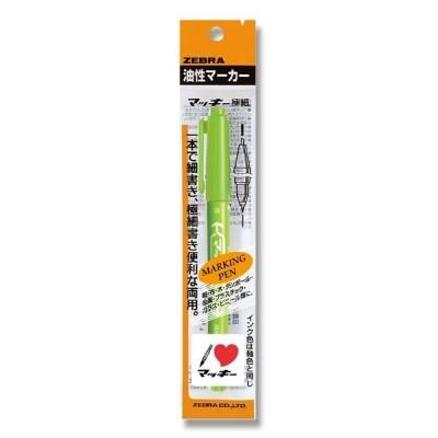 【お取り寄せ】ゼブラ P-MO-120-MC-LG マッキー極細 ライトグリーン 1本