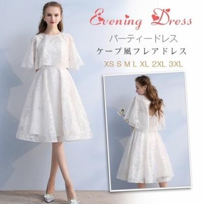 パーティードレス 袖あり 結婚式 ドレス 大人 ドレス ウェディングドレス ドレスパーティドレス お呼ばれドレス 白 ケープ風 可愛いlfz318