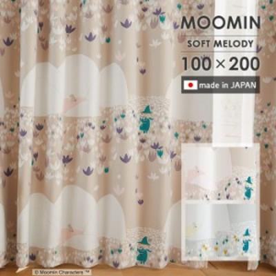 既製 カーテン ソフトメロディー 幅 100×丈 200 cm 1枚入 遮光 スミノエ製 MOOMIN 送料無料