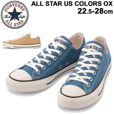 スニーカー メンズ レディース シューズ/コンバース converse ALL STAR オールスター US カラーズ OX/ローカット キャンバス カジュアル 靴 男女兼用 /3130321