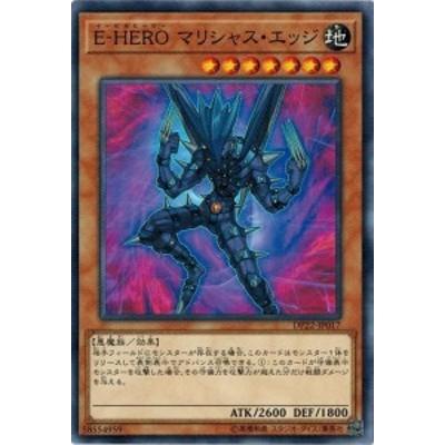 遊戯王 DP22-JP017 E-HERO マリシャス・エッジ レジェンドデュエリスト編5