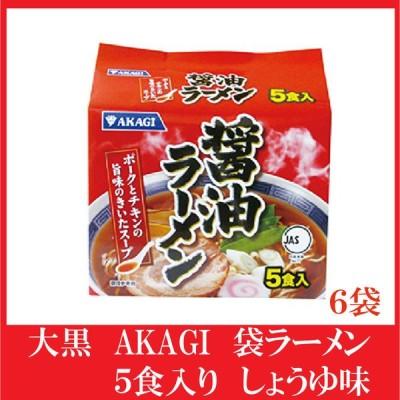 大黒 AKAGI しょうゆラーメン 5食入×1箱 【6袋】