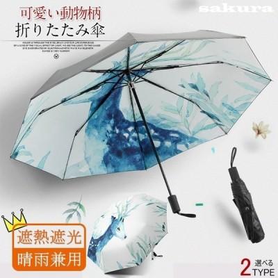 折りたたみ傘レディースUVカット紫外線対策晴雨兼用3つ折り動物柄プリント雨傘日傘撥水8本骨可愛い遮光効果遮熱おしゃれ