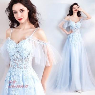 ブルー お呼ばれドレス演奏会ドレス 結婚式ドレス キャミ イブニングドレス オフショルダー 二次会 高級感 パーティードレス ロング 20代
