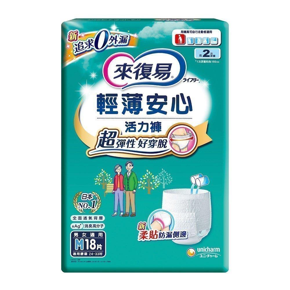 來復易 輕薄安心活力褲(M)(18片 x 4包/箱)(成人紙尿褲)
