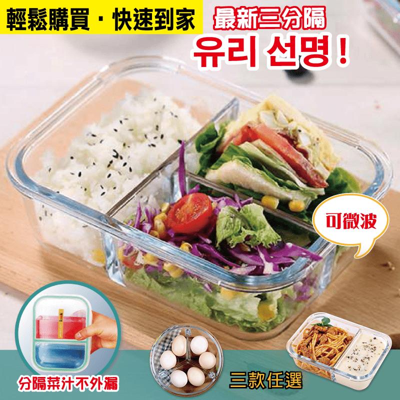 多隔式耐熱玻璃餐盒