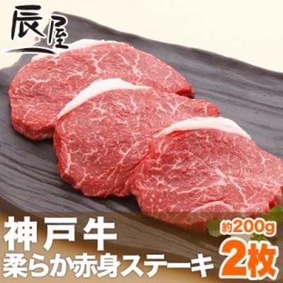 神戸牛 柔らか赤身 ステーキ 200g×2枚 送料無料  冷蔵