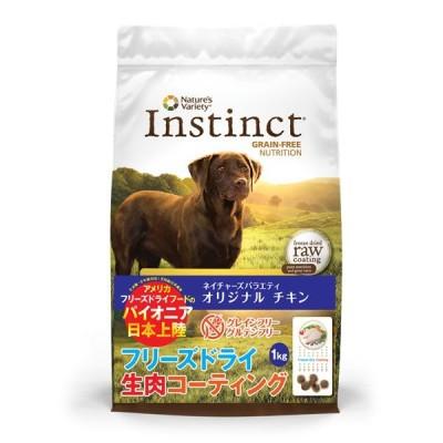 ネイチャーズバラエティ 犬 (オリジナル/チキン)1kg/2.2ポンド インスティンクト ドッグフード