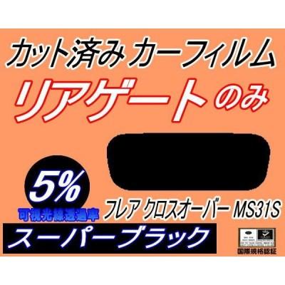 リアガラスのみ (s) フレアクロスオーバー MS31S (5%) カット済み カーフィルム MS31 マツダ