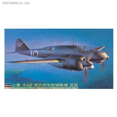 ハセガワ 1/72 三菱 キ46 百式司令部偵察機 III型 プラモデル CP6 (ZS55530)
