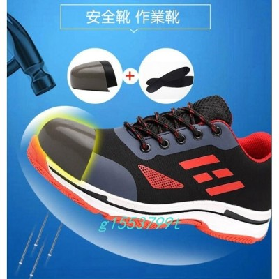 安全靴作業靴つま先靴底防護鋼片付き通気性抜群絶縁耐油性耐磨耗刺す叩く防止男女兼用