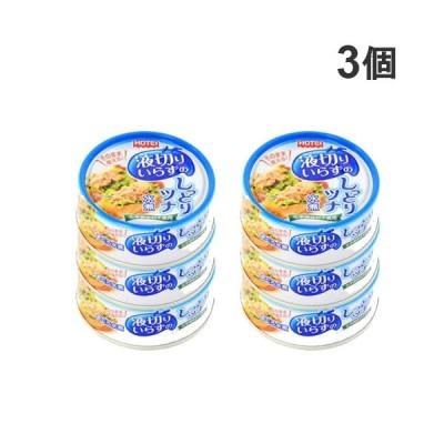 ホテイ 液切りいらずのしっとりツナ水煮 タイ産 3缶×3個