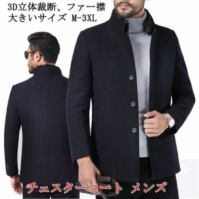 チェスターコート メンズ ウールジャケット メルトンコート ラシャコート ビジネスコート 立ち襟 大きいサイズ M-3XL 秋 冬 紳士服 送料無料