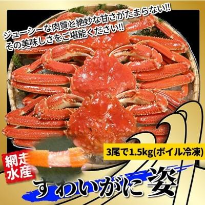 ずわいがに姿(3尾・1.5kg・ボイル冷凍・ズワイ蟹) ボリューム満点 お祝い 誕生日 ギフト 贈答 プレゼント 蟹