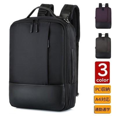 リュックサック ビジネスリュック KLLKSBB19723 防水 ビジネスバック メンズ レディース 30L大容量 鞄 バッグ メンズ ビジネスリュック
