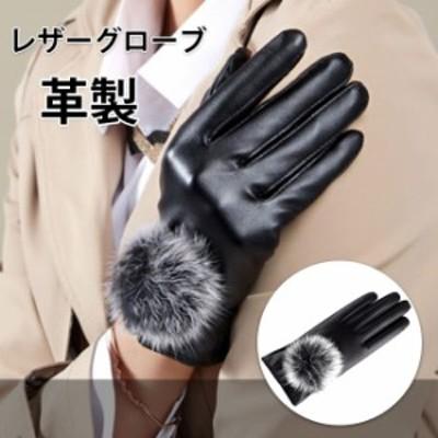 レザーグローブ レディースファッション タッチ手袋 グローブ スマフン手袋  タッチスクリーン対応 LJ0101