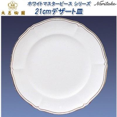 大倉陶園 ホワイトマスターピース シリーズ 21cmデザート皿