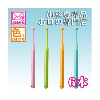 歯ブラシ オーラルケアtodo7(トゥードゥー・セブン)歯ブラシ ×6本 メール便送料無料