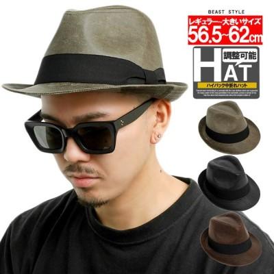【送料無料】 フェイクレザー ハイバック 中折れハット メンズ 大きいサイズ 選べるサイズ マニッシュハット XL ハイバックハット 帽子
