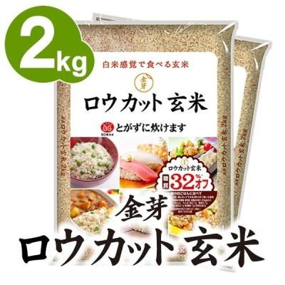 金芽ロウカット玄米 (無洗米) 2kg(1kg×2袋) 長野県コシヒカリ使用 令和2年産 送料込 NHK おはよう日本 まちかど情報室で紹介