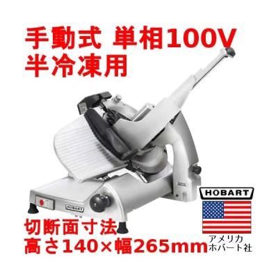 業務用/新品 HOBART(ホバート)  マニュアル スライサー (ハムスライサー) HS6N /送料無料 幅562×奥行770×高さ648