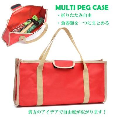 マルチペグケース ペグバッグ ツールバッグ キャンプバッグ 食器バッグ 折りたたみ自由 ハーレー キャンプ GPZ900R ツーリングキャンプ 収納バッグ