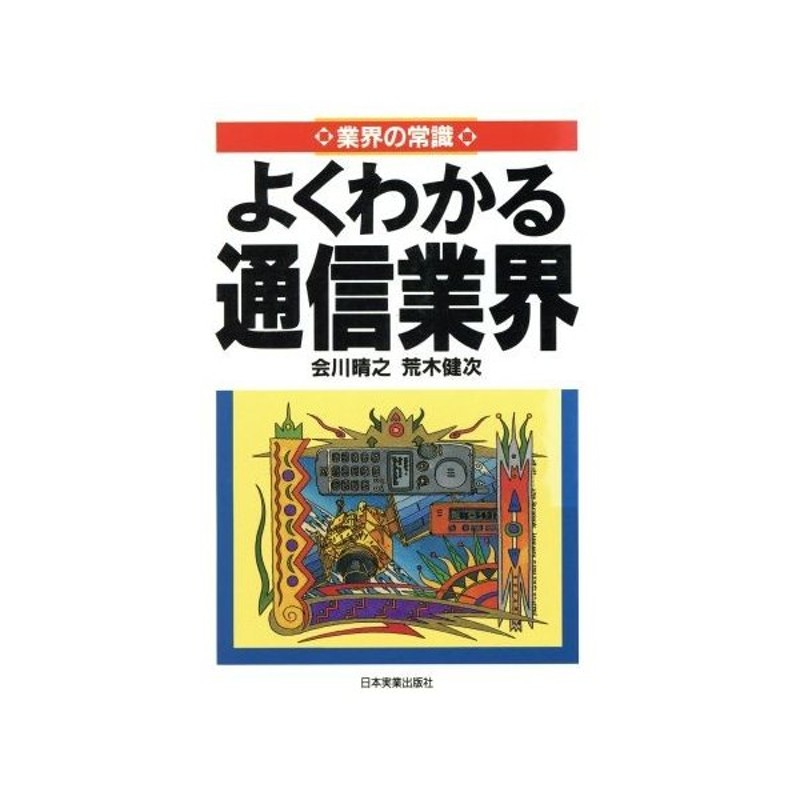 会川晴之 - JapaneseClass.jp