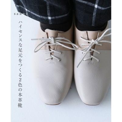 ハイセンスな足元をつくる2色の本革靴靴