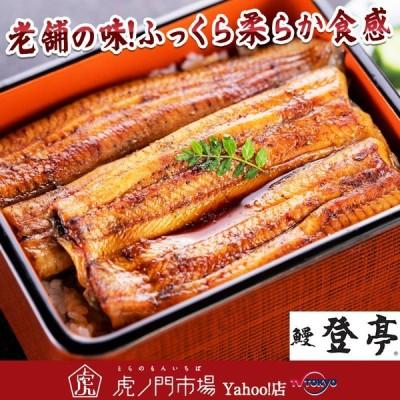 登亭 鰻の蒲焼き