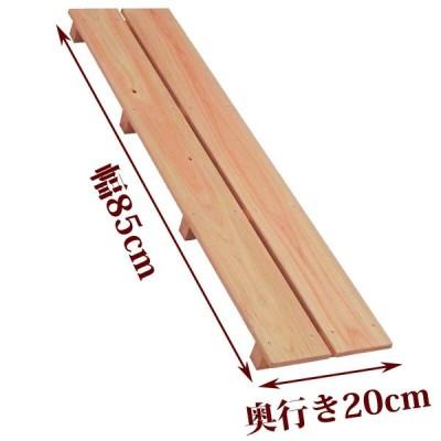 すのこ サイズ 85cm×20cm 国産ひのき 布団 スノコ ヒノキ 桧 檜 玄関 広板