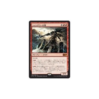 マジック・ザ・ギャザリング シャンダラーの魂(神話レア) / 基本セット2015(日本語版)シングルカード