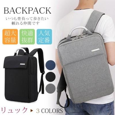 多機能リュック メンズ バック ビジネスバッグ ビジネス カジュアル 大容量 リュックサック バッグ 鞄 パソコンバッグ