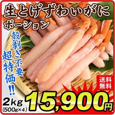 かに 蟹 生とげずわいがに ポーション 2kg(500g×4パック) トゲズワイガニ 冷凍便 国華園