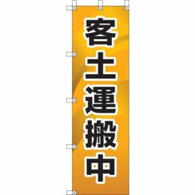 ユニット 桃太郎旗 客土運搬中 (1枚) 品番:372-86
