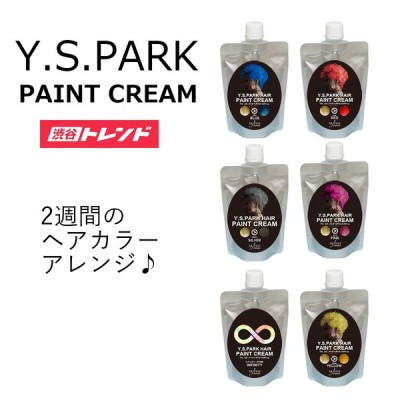 YSPARK ヘアーペイントクリーム  カラートリートメント ワイエスパーク【イベントにオススメ!】 ヘアカラー カラー剤 パーティ 短期 2週間