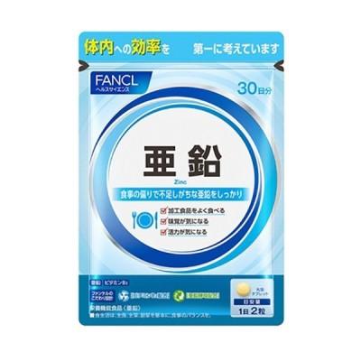 FANCL  ファンケル  亜鉛 約30日分   ファンケルサプリメント