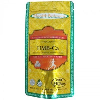 サプリメント HMB-Ca 約90日分 45g(250mg×180粒) ヘルスバランス【メール便送料無料】