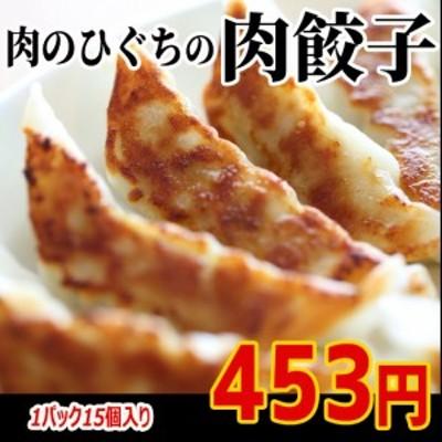 【肉のひぐち】ひぐちの肉餃子<冷凍>(18g×15ヶ入り)×1パック