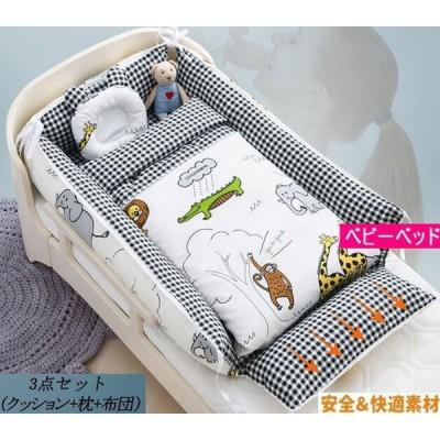 ベビークッション 12色 ベビーベッド  ベッドインベッド 3点  添い寝ベッド 寝返り防止 ベッドガード ベビー サイドガード 新生児ベッド 出産祝い プレゼント