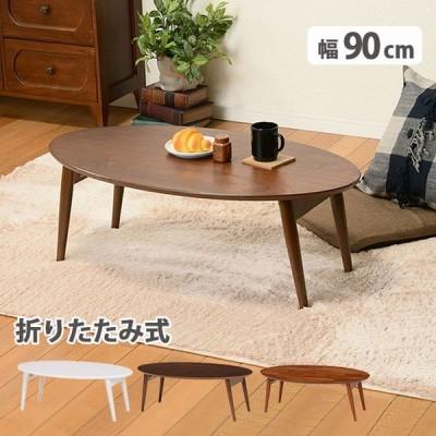 コンパクトオーバル折りたたみテーブル、折れ脚センターテーブル 90cm 3カラー[送料無料][2〜3営業日後出荷]