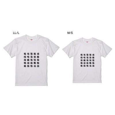 オリジナル文字Tシャツ パロディ系 いきなり漢字検定Tシャツ 鳥好きの方必見の漢字を並べてみました!