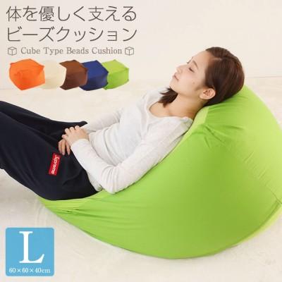 ビーズクッション Lサイズ カバー付き 60×60×40cm 送料無料 ビーズ クッション ソファ 椅子