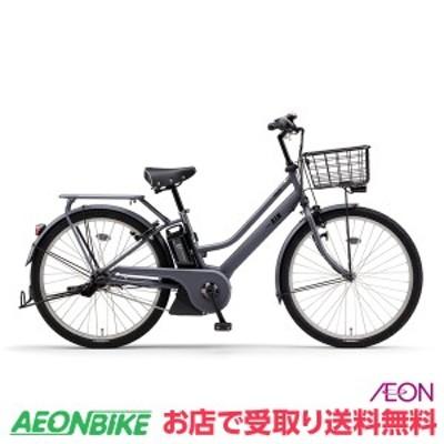 クーポン配布中!電動 アシスト 自転車 ヤマハ PAS リン RIN 2020年モデル 15.4Ah ソリッドグレー2 PA26RN 内装3段変速 26型 YAMAHA お店