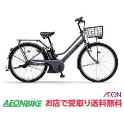 5500円オフクーポン配布中!電動 アシスト 自転車 ヤマハ PAS リン RIN 2020年モデル 15.4Ah ソリッドグレー2 PA26RN 内装3段変速 26型 Y