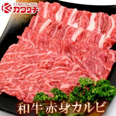 和牛 焼肉 300g 赤身 カルビ 肉 | バーベキュー 牛肉 国産 お歳暮 プレゼント ギフト