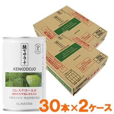 緑でサラナ(160g×30缶)【2ケースセット】【サンスター】【いつでもポイント5倍】【送料無料】