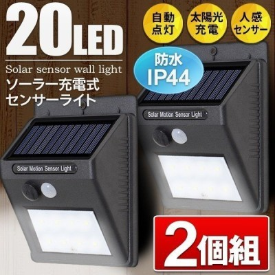 20灯LED ソーラーセンサーライト 2台セット 人感センサー付 防雨 ポーチライト 充電式 1個→350円以下 自動点灯 簡単設置 玄関灯 駐車場 ◇ これは明るい2個組